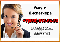 Предоставляем услуги диспетчера Санкт-Петербург