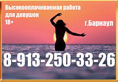 Работа девушкам Барнаул